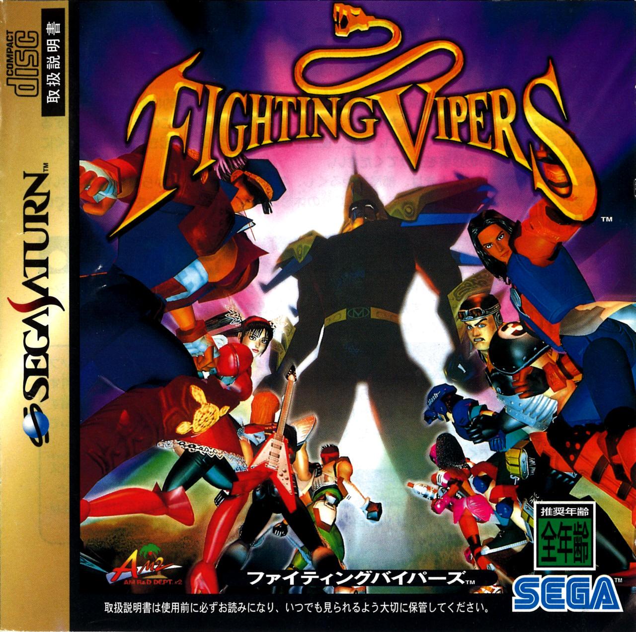 Fighting Vipers Box Art Sega Shin Force Elite Series
