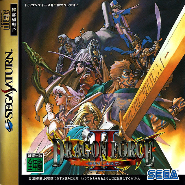 Dragon Force II: Kamisarishi Daichi ni | Sega/Shin Force
