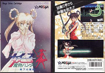 Devil Hunter Yoko Review Shin Force Games Reviews Sega